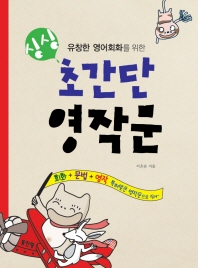 유창한 영어회화를 위한 싱싱 초간단 영작문(회화+문법+영작)