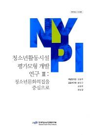 청소년활동시설 평가모형 개발 연구. 3: 청소년문화의집을 중심으로