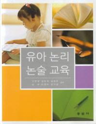 유아 논리 논술 교육