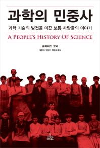 과학의 민중사