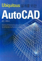 UBIQUITOUS 설계를 위한 AUTO CAD