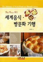 세계음식 빵문화 기행
