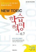 NEW TOEIC 학습혁명 PART 6·7