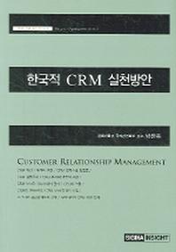 한국적 CRM 실천방안