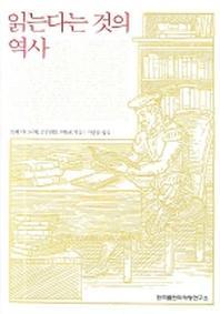 읽는다는 것의 역사