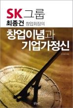 SK그룹 최종건 창업회장의 창업이념과 기업가정신