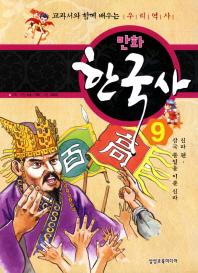 만화 한국사. 9: 신라 편(삼국 통일을 이룬 신라)