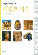 어떻게 이해할까? 이집트 미술