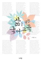 삶을 위한 국어교육