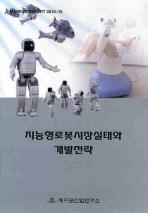 지능형로봇시장실태와 개발전략