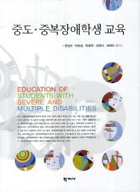 중도 중복장애학생 교육