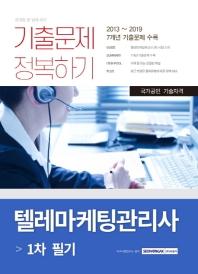 텔레마케팅관리사 1차 필기 기출문제 정복하기(2020)