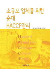 소규모 업체를 위한 순대 HACCP관리