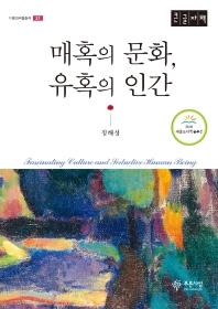 매혹의 문화, 유혹의 인간(큰글자책)