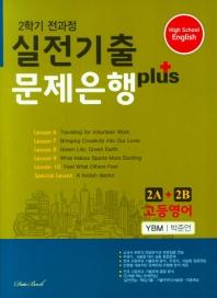 고등 영어 2A+2B(2학기 전과정) 실전기출 문제은행 플러스(YBM 박준언)(2021)