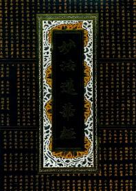 원본 금자사경본 묘법연화경 한문사경(한지)
