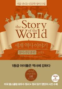 세계 역사 이야기 영어리딩훈련: 고대. 1