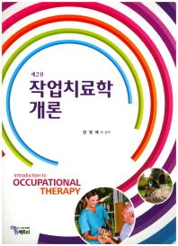 작업치료학 개론
