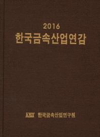 한국금속산업연감(2016)