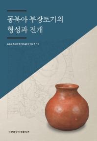 동북아 부장토기의 형성과 전개