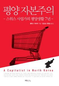 평양 자본주의