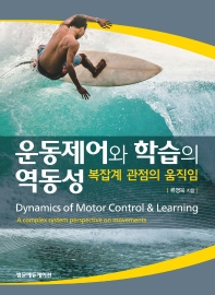 운동제어와 학습의 역동성: 복잡계 관점의 움직임