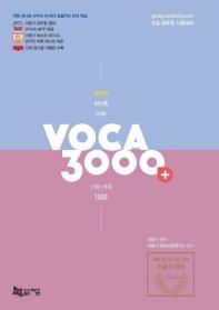 공무원 최빈출 어휘VOCA 3000+(2021)
