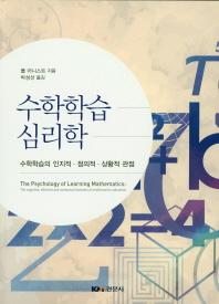 수학학습 심리학