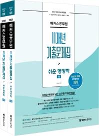 해커스 공무원 쉬운 행정학 11개년 기출문제집 세트(2021)