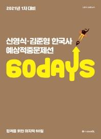 ACL 신영식 김준형 한국사 예상적중문제선 60days(1차 대비)(2021)