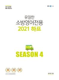유일한 소방영어 전용 하프 Season. 4(2021)
