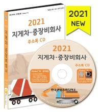 지게차·중장비회사 주소록(2021)(CD)