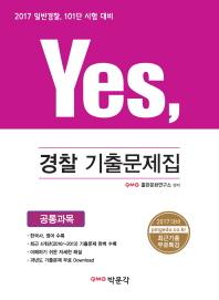 Yes, 공통과목 경찰 기출문제집(한국사 영어)(2017)