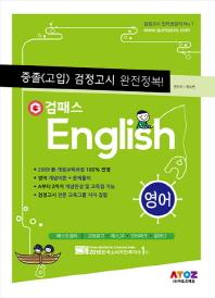 검패스 영어 중졸(고입) 검정고시 완전정복(2017)