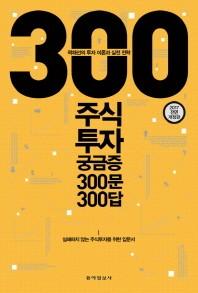 주식투자 궁금증 300문 300답(2017)
