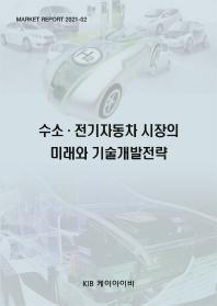 수소 전기자동차 시장의 미래와 기술개발전략
