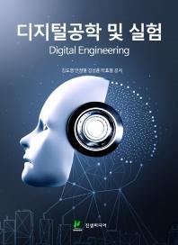 디지털공학 및 실험