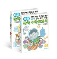 개념연결 만화 수학교과서 초등 고학년 세트(5-6학년)