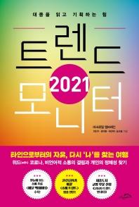 트렌드 모니터(2021)