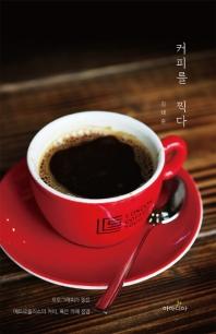 커피를 찍다