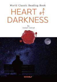 어둠의 속 : Heart of Darkness (영어 원서)