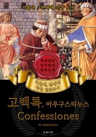 고백록, 아우구스티누스(영어원서) - 서울대.연세대 공통 권장도서