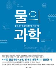 물의 과학   물의 궁극적 실체를 밝히는 과학 여행
