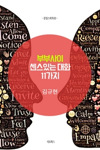 부부사이 센스있는 대화 11가지 (감성스피치 3권)