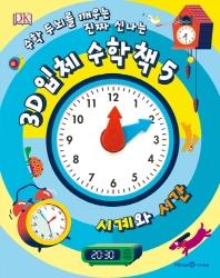 수학 두뇌를 깨우는 진짜 신나는 3D 입체 수학 책. 5: 시계와 시간