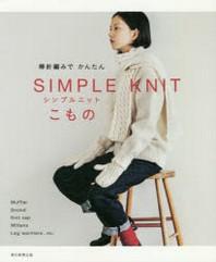 棒針編みでかんたんシンプルニットこもの