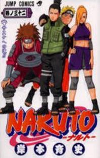NARUTO 卷ノ32