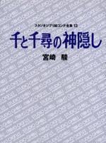 千と千尋の神隱し スタジオジブリ.コンテ全集