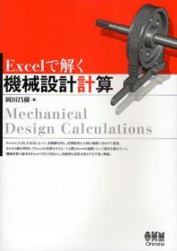 EXCELで解く機械設計計算
