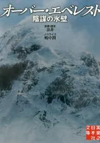 オ-バ-.エベレスト 陰謀の氷壁